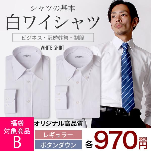 【福袋対象B】ワイシャツ 長袖 白 メンズ シャツ Yシャツ カッターシャツ 通学 制服  形態安定 スリム /● 6041【ct01】【ct03】【ct04】【ct05】