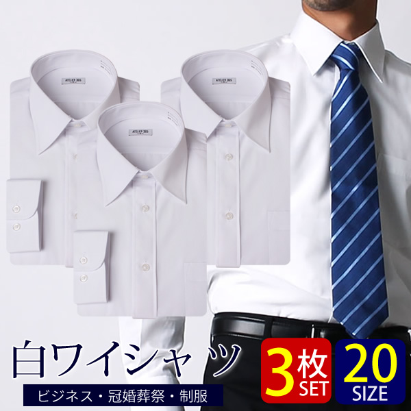 ワイシャツ 長袖 3枚 SET 【3枚セット】【 1枚あたり920円(税別)】白シャツ 3枚セット【全20サイズ】イージーケア 形態安定 長袖 Yシャツ ワイシャツ 制服 ホワイト スリム/6041-set【礼服】