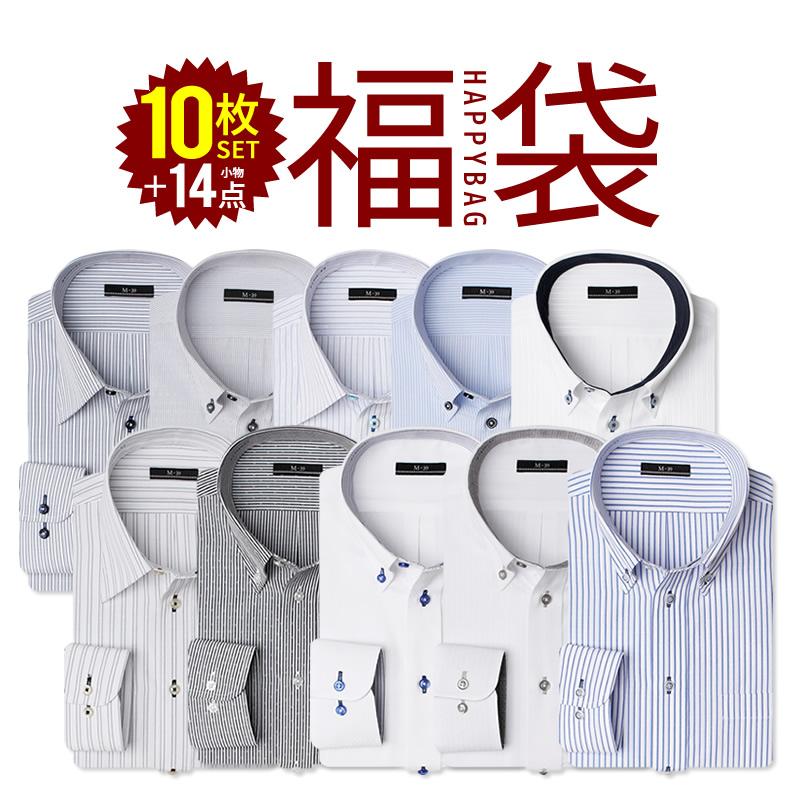 【送料無料】【ワイシャツ10枚入りビジネス福袋】ワイシャツ ビジネス雑貨 24点福袋 ネクタイ ベルト メンズ 男性 長袖 /● fkb-shirt-10fix【福袋】