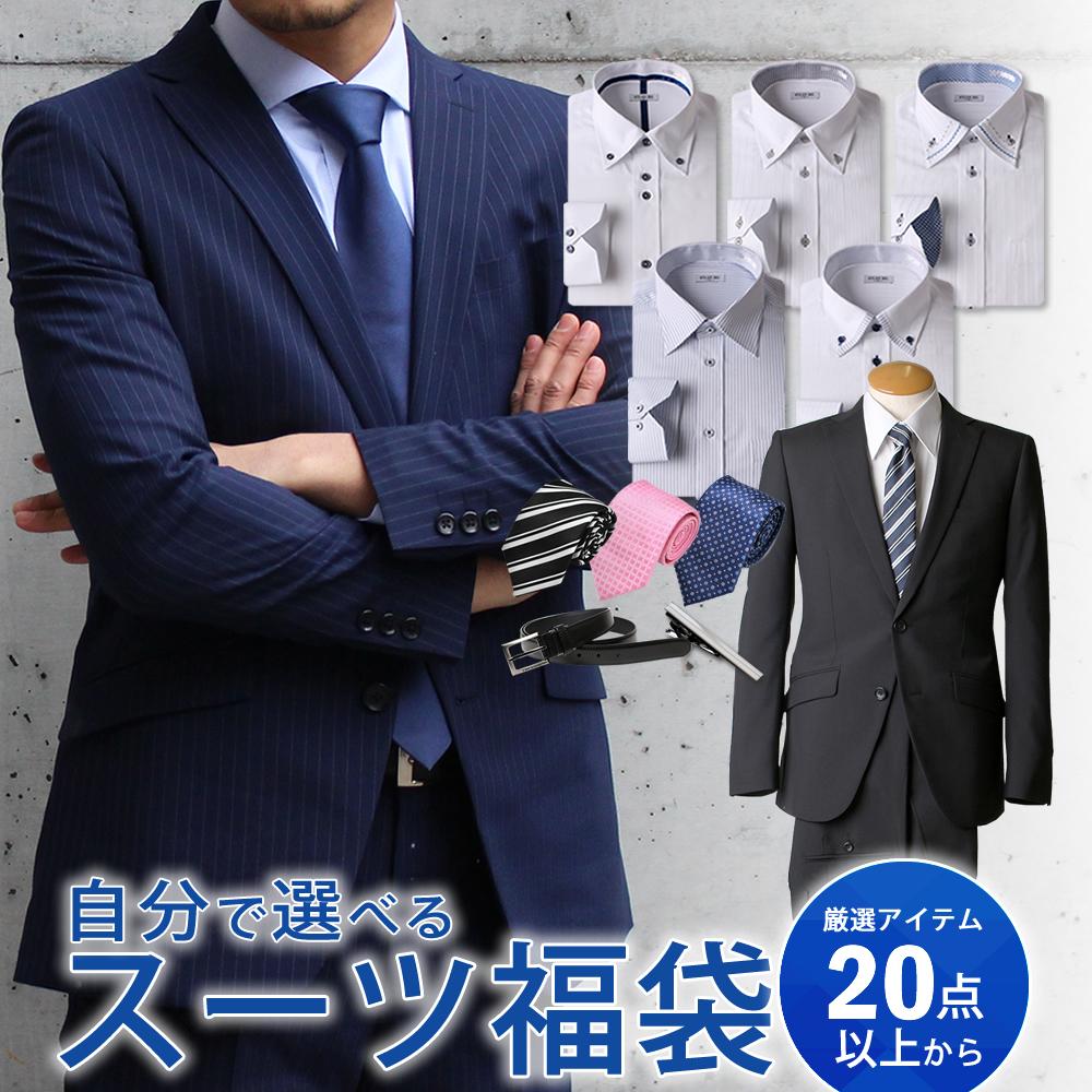【福袋チケット】【送料無料】自分で選べるスーツ福袋チケット_7点福袋 スーツ ワイシャツ ビジネス雑貨 ネクタイ ベルト メンズ 男性 長袖 / fkb-suit