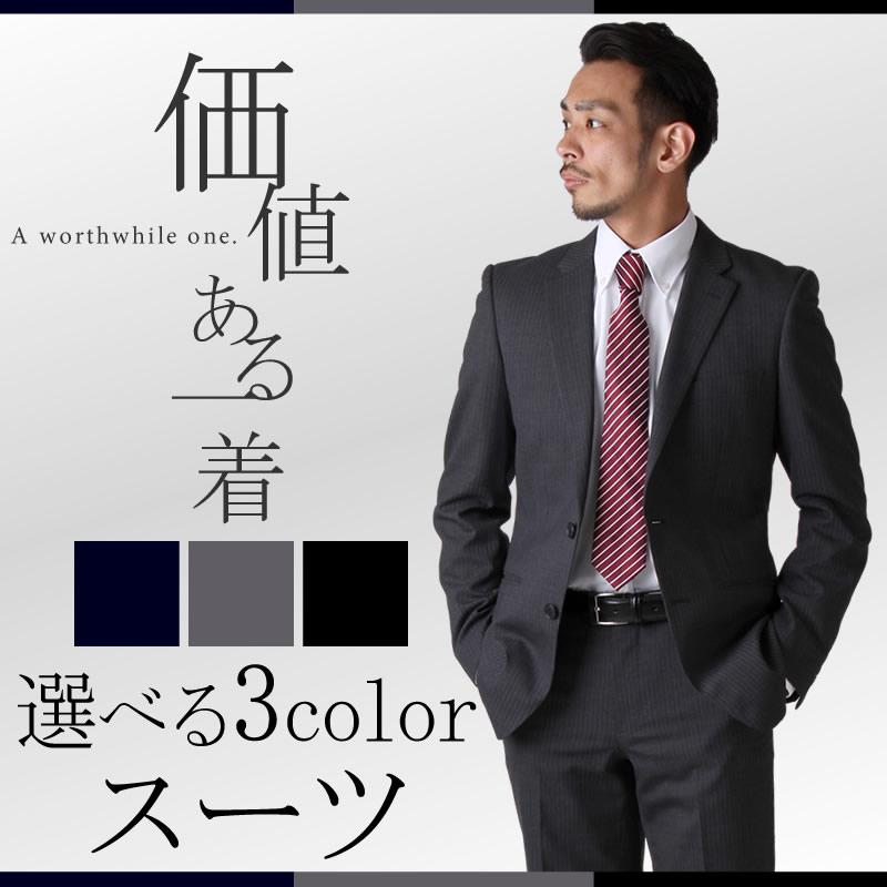 【送料無料】選べるスーツ ビジネス スーツ 2つボタン 2ツ釦 お手入れが楽 おしゃれ 冠婚葬祭 ベーシックデザイン シンプル 定番 メンズスーツ ビジネススーツ リクルートスーツ/ oth-me-su-1569