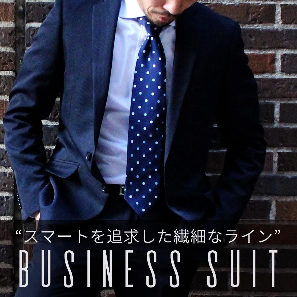 【送料無料】選べるスーツ ビジネス スーツ 2つボタン 2ツ釦 お手入れが楽 おしゃれ 冠婚葬祭 ベーシックデザイン シンプル メンズ リクルート 就活 面接 社会人/ oth-me-su-1679【補正不可】