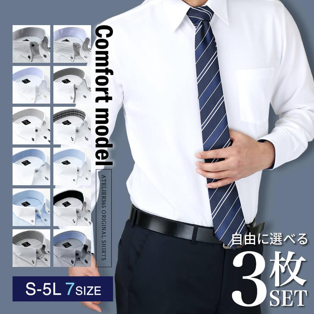 ワイシャツ 標準体 形態安定 ノーマル yシャツ お得 気質アップ 330円OFF中 選べる3枚セット メンズ 長袖 Yシャツ 白 ボタンダウン 21SS レギュラー ビジネスシャツ カッターシャツ SS01 かっこいい sun-ml-wd-1130-3set 安い 情熱セール 宅配便のみ ass ドレスシャツ コンフォート