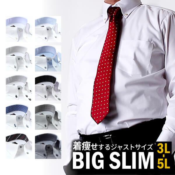 ビジネス お洒落 デザイン 長袖 ワイシャツ 大きいサイズ イージーケア Yシャツ スリム 海外輸入 スマート 100円OFF 3L 4L 100%品質保証 ゆったり テレワーク 形態安定 ct04 sun-ml-sbu-1132 ct01 ビッグサイズ メンズ 涼しい BIG 安い 5L