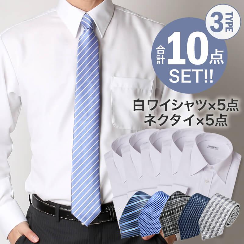 【10点セット】ノーマルモデル カッターシャツ お楽しみ 奉仕商品 イージーケア /at-ml-set-1100 がお得! ドレスシャツ 長袖 大きいサイズ 長袖 ビジネス ワイシャツ5枚入りセット