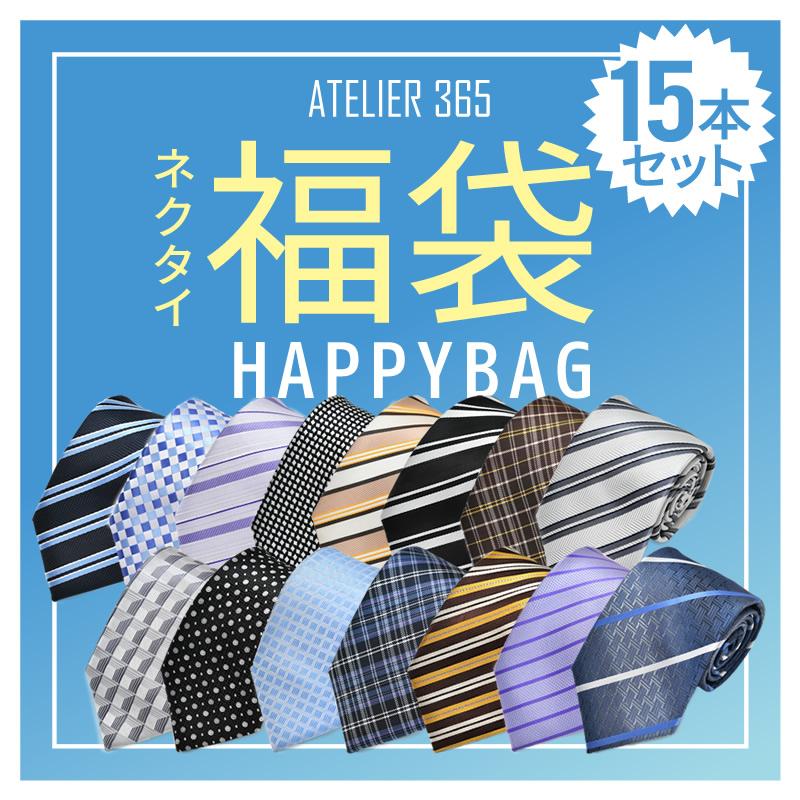 ネクタイ 15本 福袋メンズ ビジネス アイテム/ fkb-tie-15f【クールビズ】