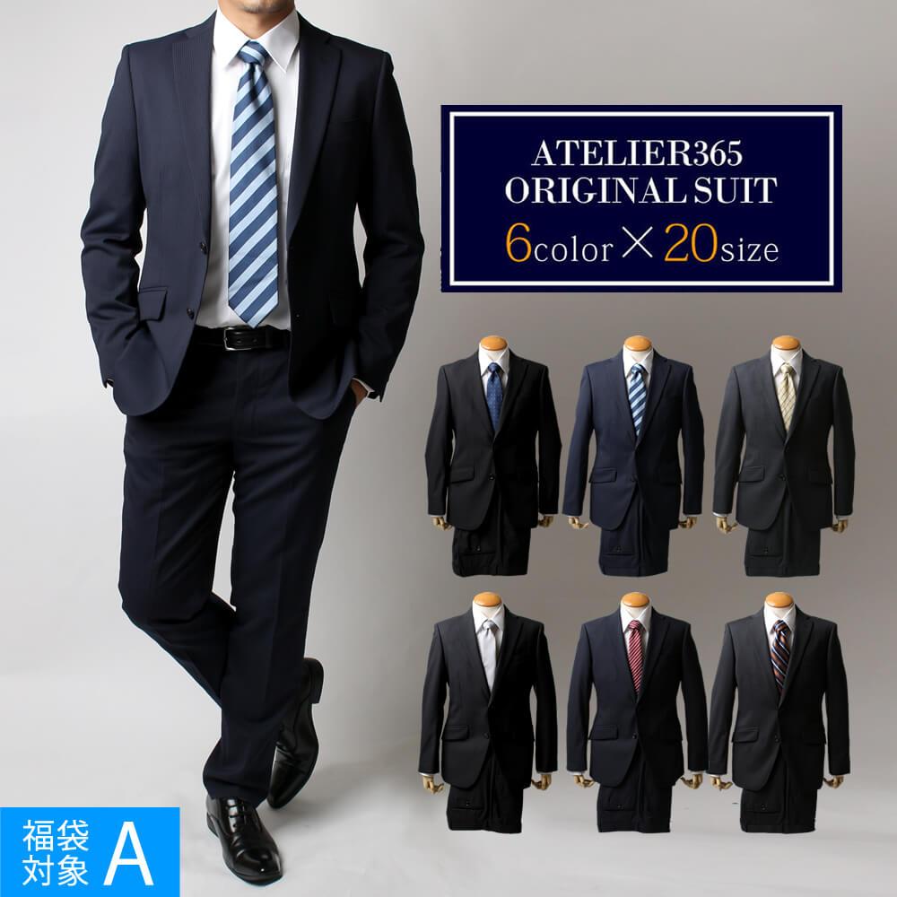 同梱不可 別送品 離島配送不可 ワイシャツ 保障 との相性 日本メーカー新品 ビジネス スーツ メンズ 6色20サイズ ベーシック シンプル 定番 スリム 福袋 SS03 oth-me-su-1747 ct03 福袋対象A ct01 就活 リクルート ct04 1wmo 1wtu ass