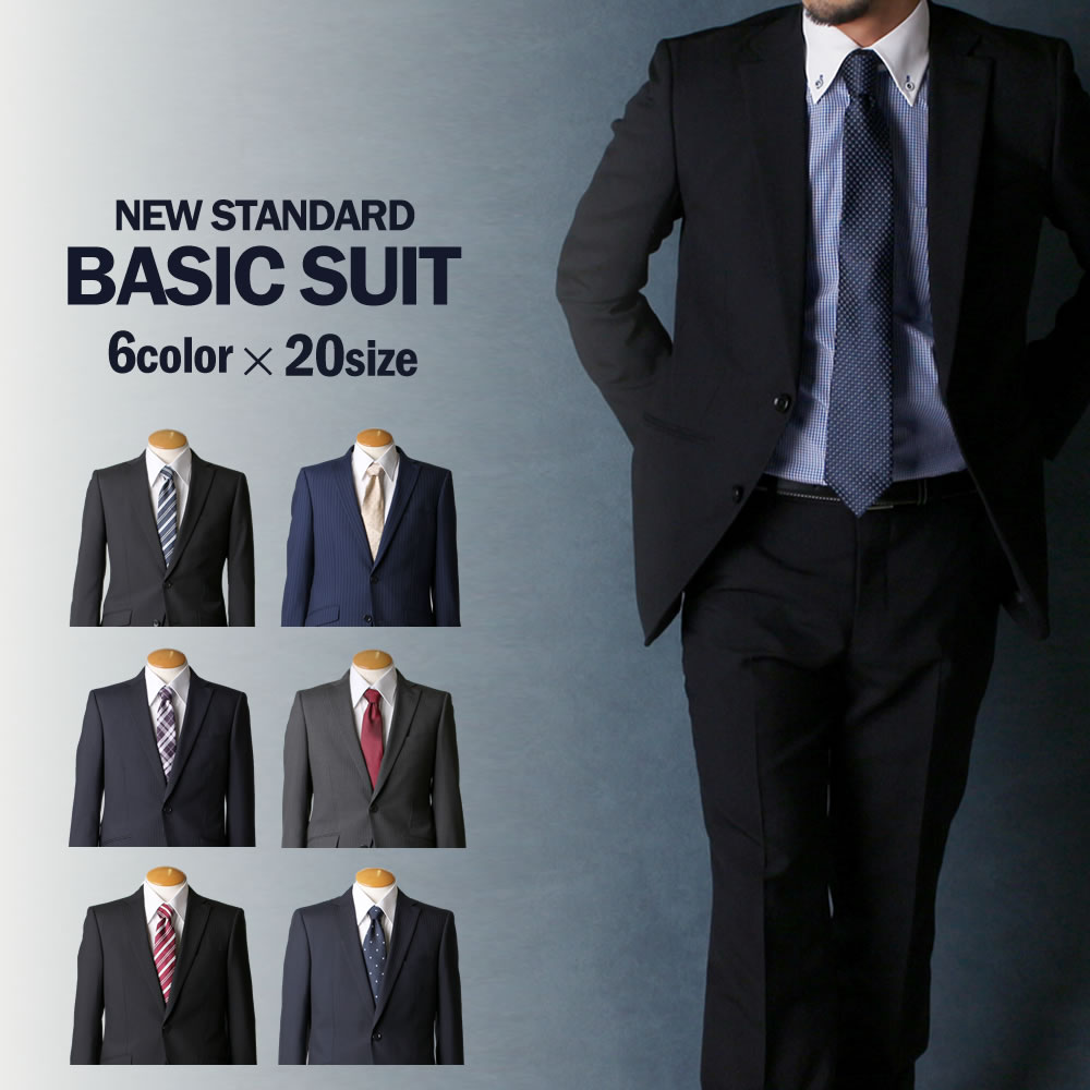 同梱不可 別送品 離島配送不可 ワイシャツ との相性 ビジネス スーツ メンズ 代引き不可 ギフト スリム oth-me-su-1677-2 オールシーズン リクルート 就活 選べる6色×20サイズ 特売 フォーマル