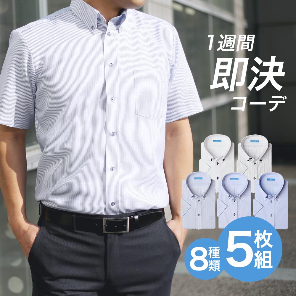 【クールビズにおすすめの半袖シャツ01】アトリエ365(楽天市場)が販売する半袖シャツセット。初めてクールビズを迎える新社会人の方々は、このお手軽セットで肌感を掴んでみてはいかがでしょうか?