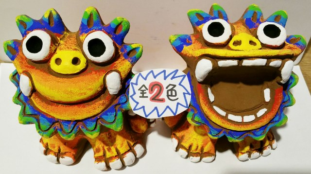 送料無料!!【シーサー・置物・玄関】米子焼・ゲラM(2色)★引っ越し祝い・新築祝い・出産祝い・内祝い・ギフト・寿・置物・土産・赤・青・沖縄の魔除けペアシーサー・カラフルな色とユニークな表情が人気のシーサーです。【沖縄】20141024_シーサー・父の日