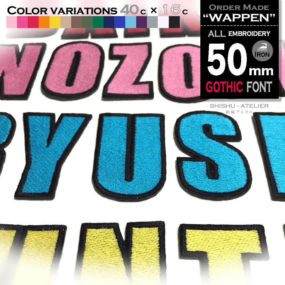 オリジナル ユニフォームのネームに お好きな色でオーダーできるアルファベット刺繍ワッペン アルファベット大文字 A~Z 受注生産品 オーダーアイロンワッペン ゴシック体 ワッペン 総刺繍 2020新作 50mm