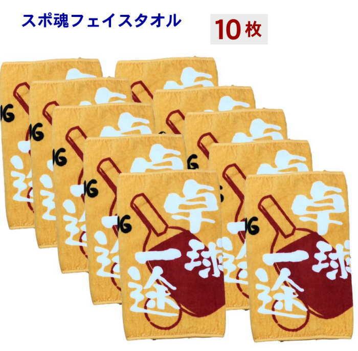 【名入れフェイスタオルスポ魂/卓球10枚】卒業記念品 名入れ無料 チーム名入りタオルチーム名刺繍