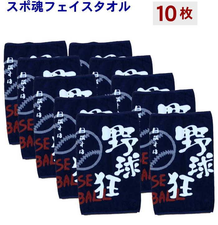 【名入れフェイスタオルスポ魂/野球10枚】部活 タオル 名入れ 野球好きプレゼント 野球 卒業記念品ネーム刺繍 タオル 無料 チーム名入りタオルチーム名刺繍