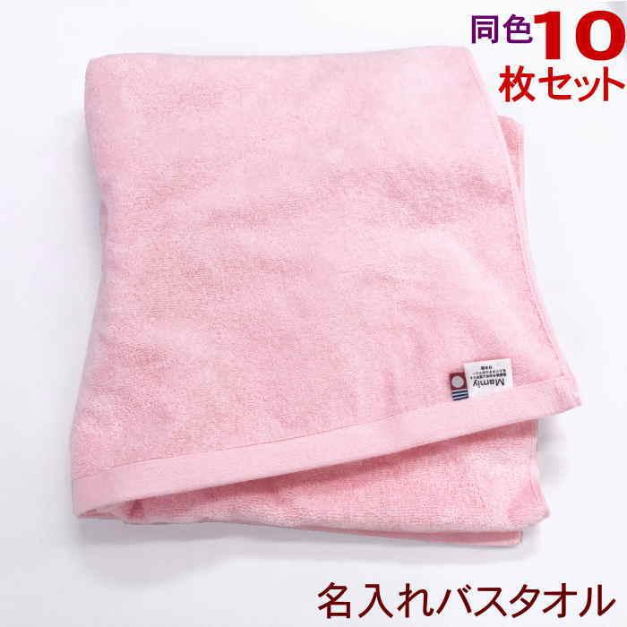 【名入れバスタオル無地ピンク10枚セット】