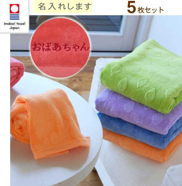 【名入れバスタオル ドロップ5枚】バスタオル 名前入り 今治タオル imabari towel Japan ふわふわ 高い吸水性