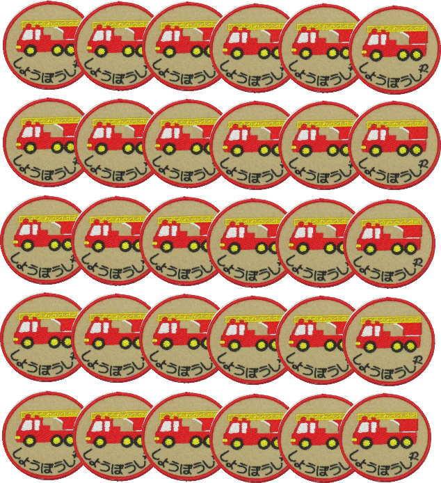 【名入れワッペン消防車/モカ茶30枚】まとめ買い 上履き アイロン 名前 ひらがな カタカナ 漢字 名前 入り