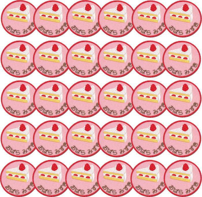 【名入れワッペンケーキ/ピンク30枚】まとめ買い 上履き アイロン 名前 ひらがな カタカナ 漢字 名前 入り 体操着 ワッペン