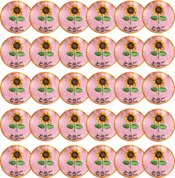 【名入れワッペンひまわり/ピンク30枚】まとめ買い 上履き アイロン 名前 ひらがな カタカナ 漢字 名前 入り 体操着 ワッペン