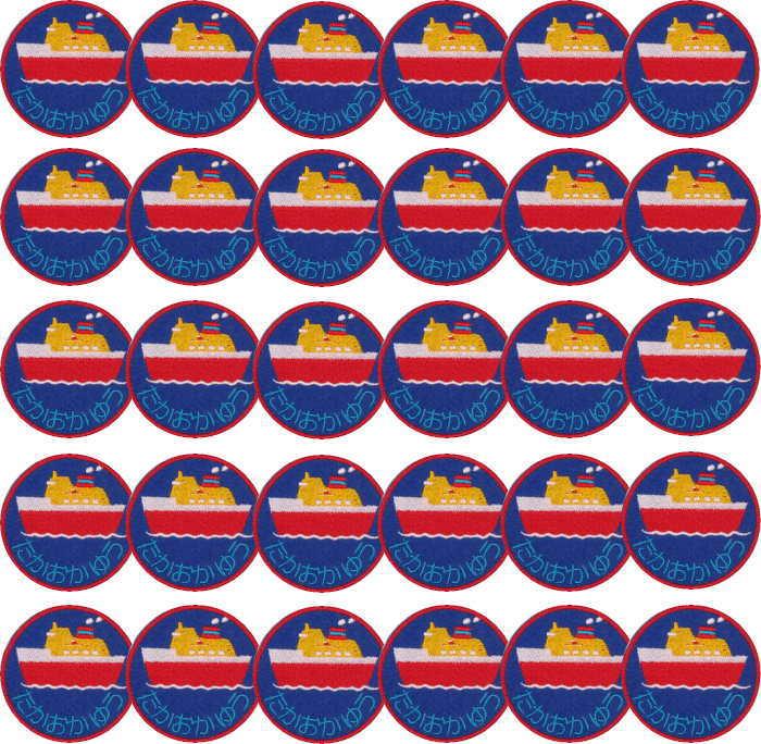 【名入れワッペン船/青30枚】まとめ買い 上履き アイロン 名前 ひらがな カタカナ 漢字 名前 入り 体操着 ワッペン