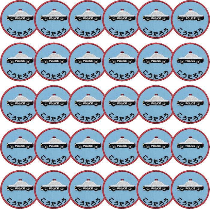 【名入れワッペンパトカー/水色30枚】まとめ買い 上履き アイロン 名前 ひらがな カタカナ 漢字 名前 入り 体操着 ワッペン