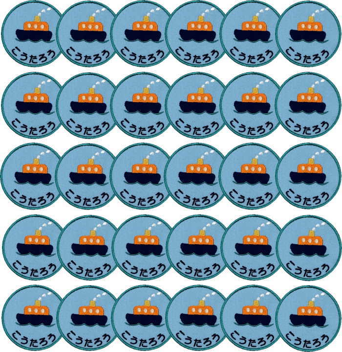 【名入れワッペン船(新)/水色30枚】まとめ買い 上履き アイロン 名前 ひらがな カタカナ 漢字 名前 入り 体操着 ワッペン