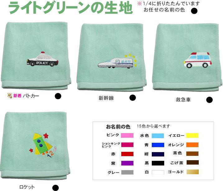 Hand towel with loop naming / red car