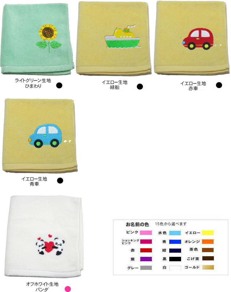 Hand towel embroidered with loops naming / train 05P28oct13