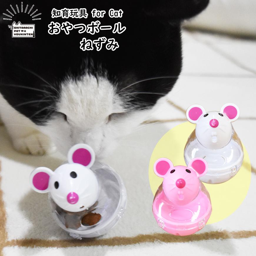トリーツやフードを隠してワンちゃん ねこちゃんと楽しく遊べる知育おもちゃ ノーズワークやしつけが楽しくできます 2020年の干支であるねずみ型の2色からお選びいただけます 猫 知育玩具 知育トイ 起き上がりこぼし 早食い防止 全店販売中 ノーズワーク フードボウル おやつボール トリーツ ゲーム しつけ 知育おもちゃ 猫のおもちゃ 防止 ネズミ ねずみ ピンク 格安SALEスタート 認知症 ストレス解消 運動不足 ホワイト 対策 お留守番 IQ 干支