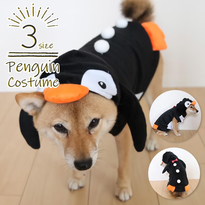 ペンギンに変身できちゃうワンちゃん ねこちゃん用の着ぐるみウェア 高い素材 ハロウィンやイベントの主役になれる面白ウェアです 最大1500円クーポン配布中 ドッグウェア 新作通販 犬の服 洋服 変身きぐるみ 着ぐるみ ペンギン ハロウィン コスプレ コスチューム イベント 可愛い フード 海の生き物 中型犬 服 防寒 被り物 用 小型犬 あす楽対応 猫 犬 かわいい 3980円以上送料無料