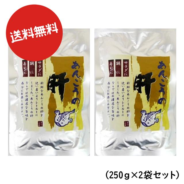 送料無料 スーパーセール期間限定 人気 メール便 博多食材工房 珍味 あんこうの肝 250g×2袋セット 067-760-2 おつまみ