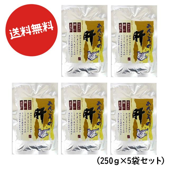 送料無料 博多食材工房 珍味/おつまみ あんこうの肝 250g× 5袋セット 067-760-5