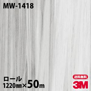 最大の割引 ★ダイノックシート 3M 3M ダイノックフィルム MW-1418 トイレ メタルウッド 1220mm×50mロール 車 バイク 壁紙 テーブル トイレ テーブル キッチン インテリア リフォーム お風呂 エレベーター オフィス クロス カッティングシート, 激安通販!住設ショッピング:de75e215 --- 14mmk.com