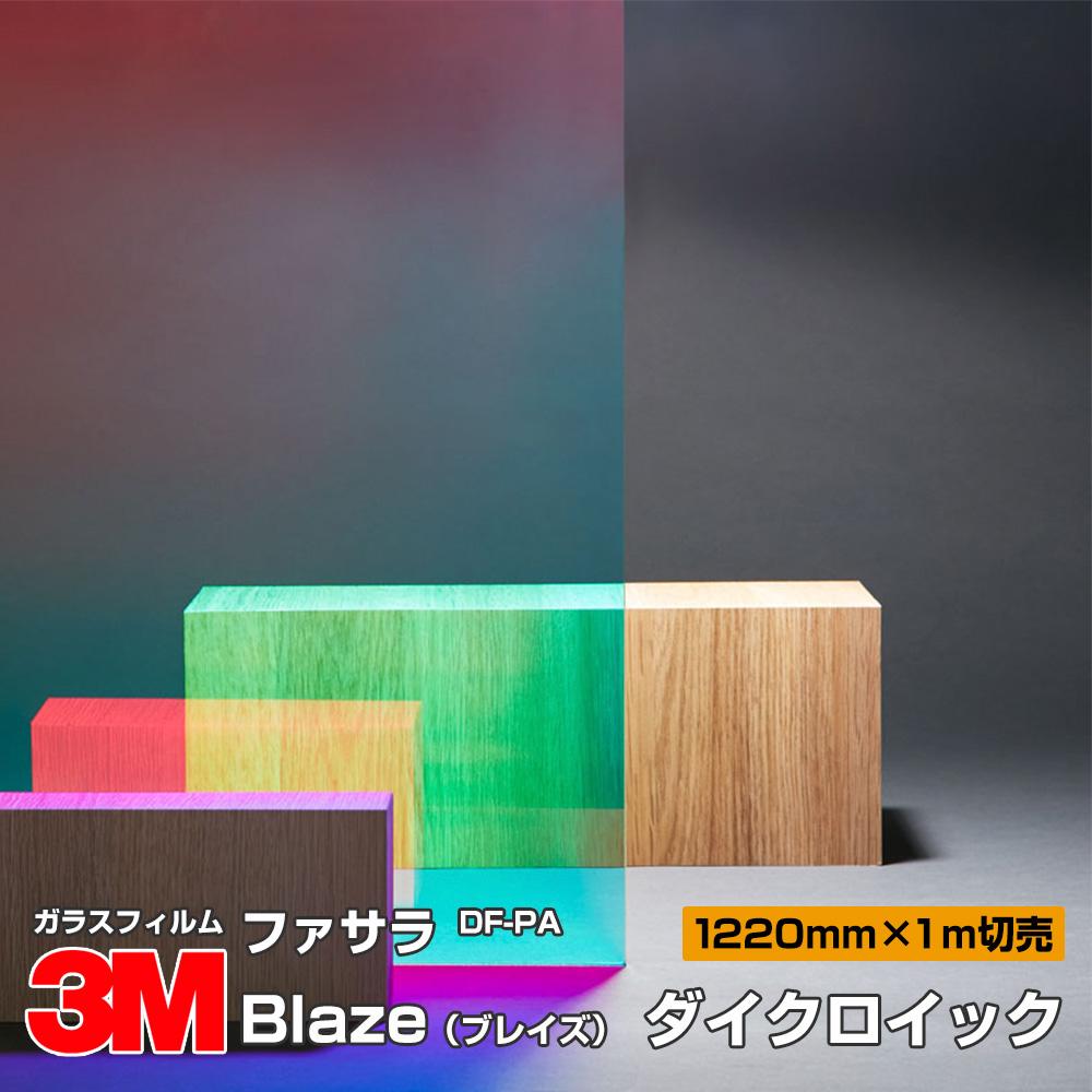 3M ファサラ DF-PA Blaze(ブレイズ) ダイクロイック 1220mm幅×m切売/窓ガラスフィルム/おしゃれ/装飾/目隠し/飛散防止/日射調整/遮熱/UVカット