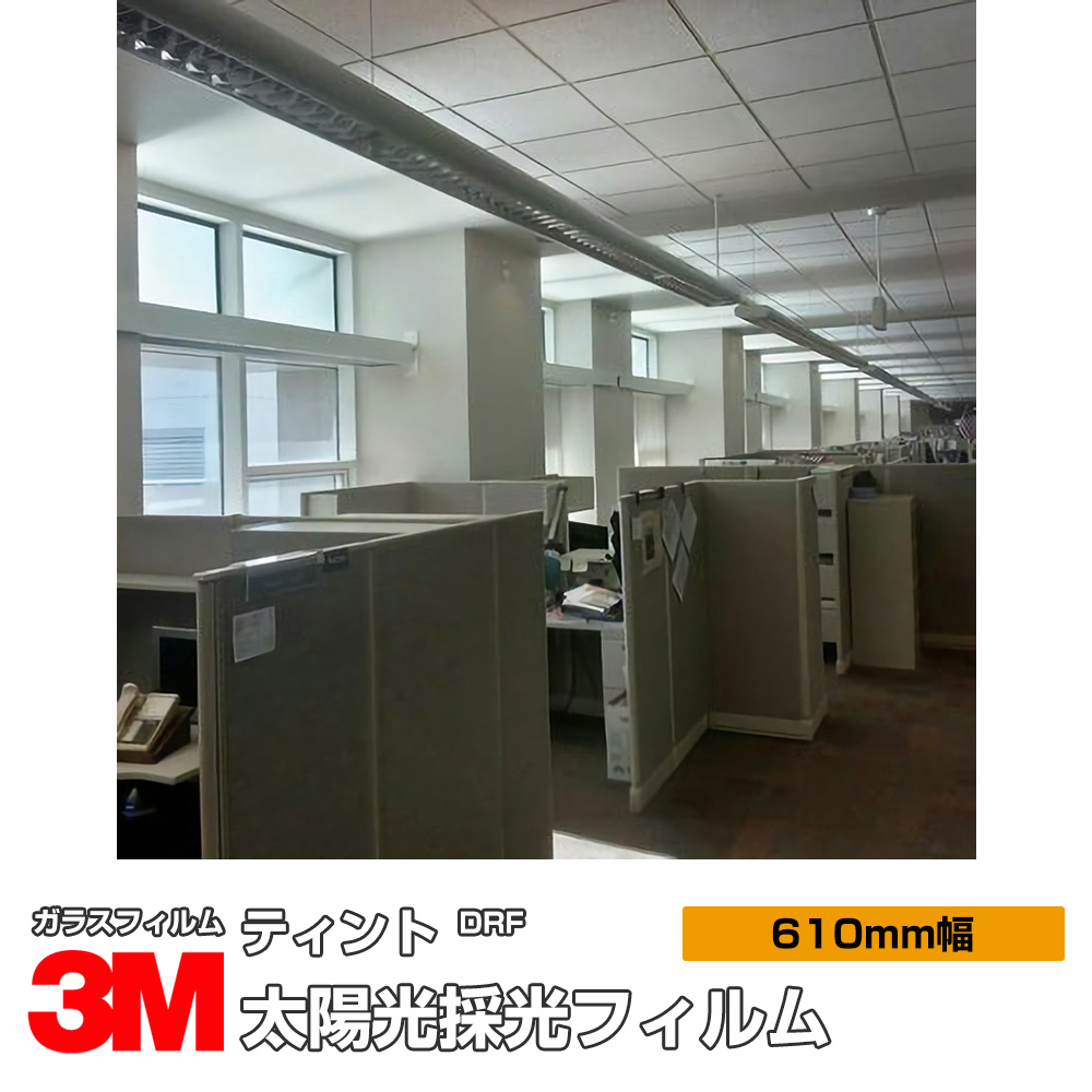 3M ティント DRF 太陽光採光フィルム 610mm幅×30m/窓ガラスフィルム/目隠し/飛散防止/日射調整/遮熱/UVカット