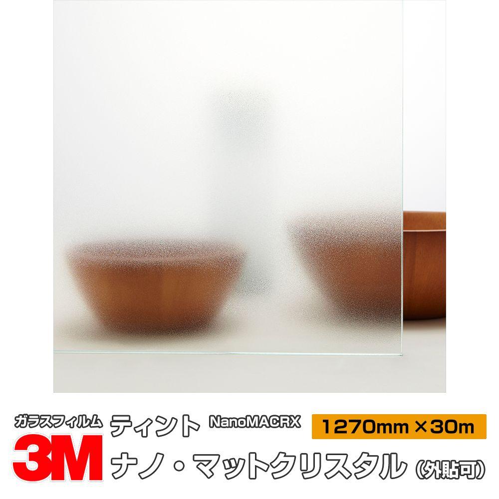 3M ティント NANOMACRX ナノ・マットクリスタル(外貼可) 50インチ 1270mm幅×30m/窓ガラスフィルム/目隠し/飛散防止/日射調整/遮熱/UVカット