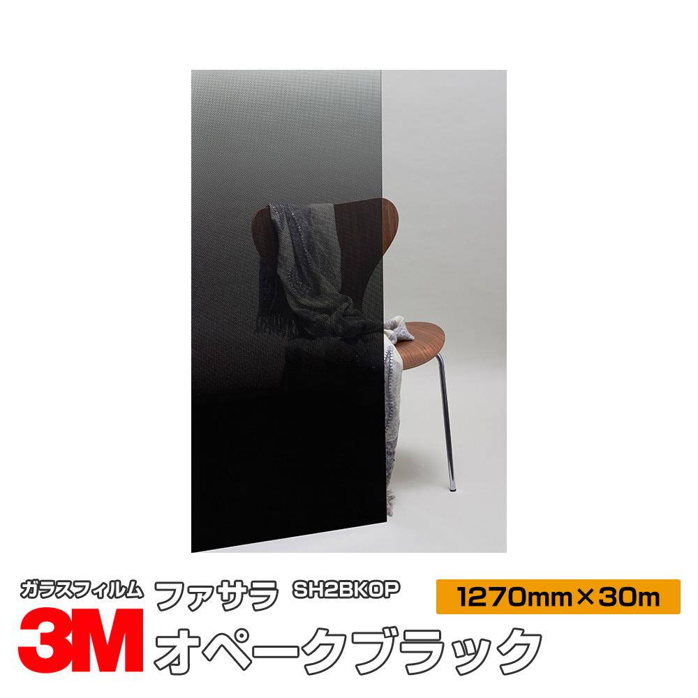 3M ファサラ SH2BKOP オペークブラック 50インチ 1270mm幅×30m/窓ガラスフィルム/おしゃれ/装飾/目隠し/飛散防止/日射調整/遮熱/UVカット