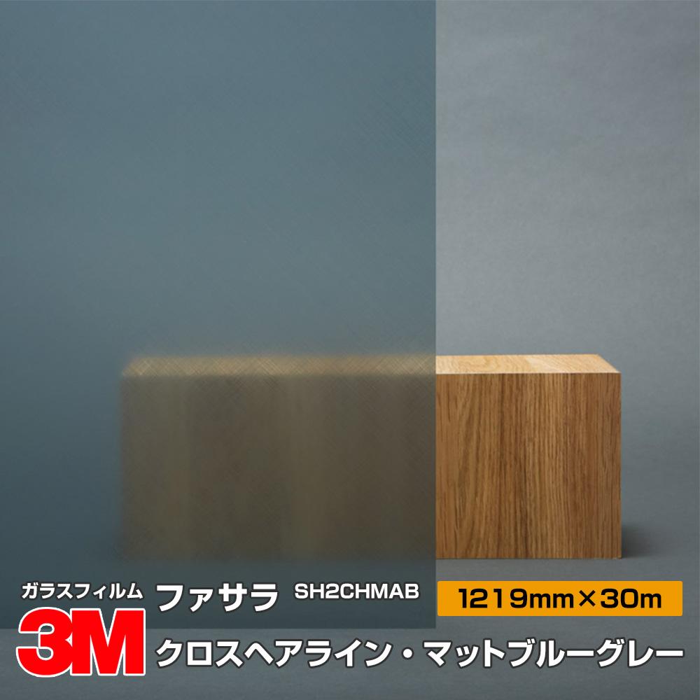 3M ファサラ SH2CHMAB クロスヘアライン・マットブルーグレー 48インチ 1219mm幅×30m/窓ガラスフィルム/おしゃれ/装飾/目隠し/飛散防止/日射調整/遮熱/UVカット