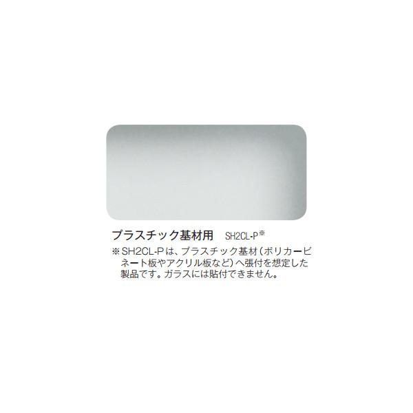 3M プラスチック基材用 SH2CL-P 1524mm幅×30m/窓ガラスフィルム/ティント/プラスチック基材用/下地