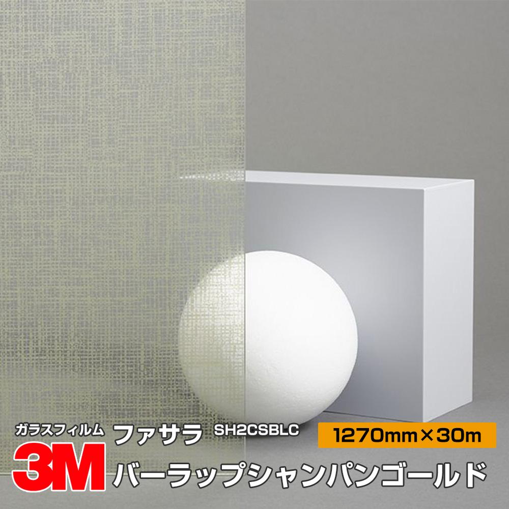 3M ファサラ SH2CSBLC バーラップシャンパンゴールド 50インチ 1270mm幅×30m/窓ガラスフィルム/おしゃれ/装飾/目隠し/飛散防止/日射調整/遮熱/UVカット
