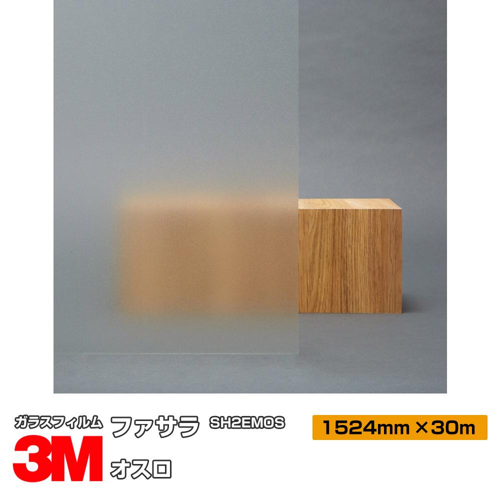 3M ファサラ SH2EMOS オスロ 60インチ 1524mm幅×30m/窓ガラスフィルム/おしゃれ/装飾/目隠し/飛散防止/日射調整/遮熱/UVカット