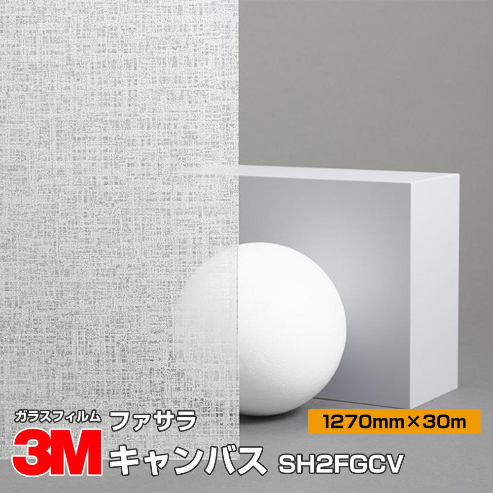 3M ファサラ SH2FGCV キャンバス 50インチ 1270mm幅×30m/窓ガラスフィルム/おしゃれ/装飾/目隠し/飛散防止/日射調整/遮熱/UVカット
