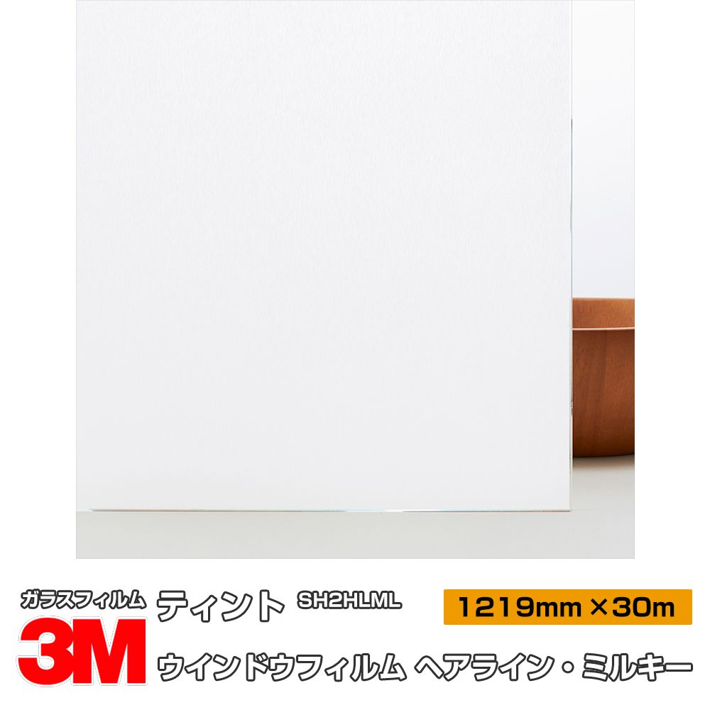 3M ティント SH2HLML ヘアライン・ミルキー 48インチ 1219mm幅×30m/窓ガラスフィルム/目隠し/飛散防止/日射調整/遮熱/UVカット