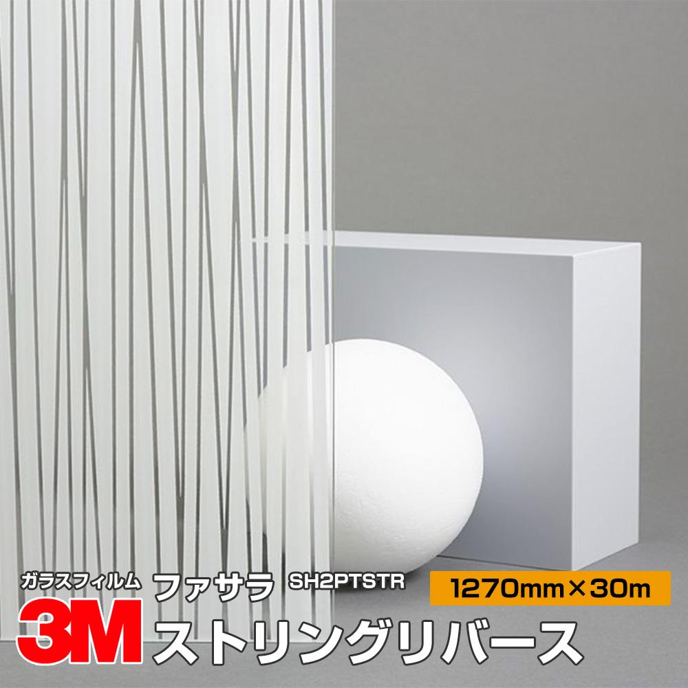 3M ファサラ 1270mm幅×30m/窓ガラスフィルム/おしゃれ/装飾/目隠し/飛散防止/日射調整/遮熱/UVカット ストリングリバース SH2PTSTR 50インチ