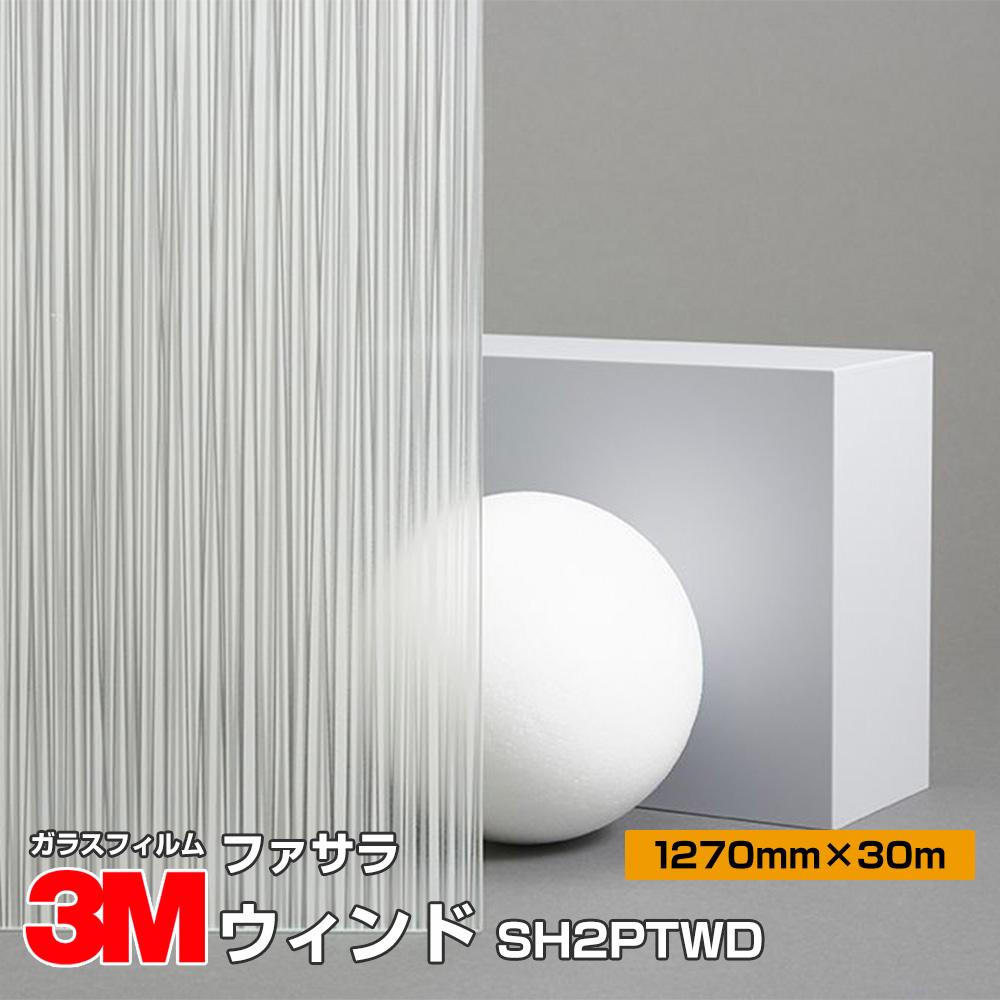 3M ファサラ SH2PTWD ウィンド 50インチ 1270mm幅×30m/窓ガラスフィルム/おしゃれ/装飾/目隠し/飛散防止/日射調整/遮熱/UVカット