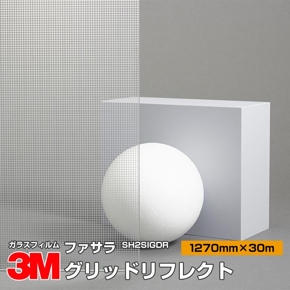3M ファサラ SH2SIGDR グリッドリフレクト 50インチ 1270mm幅×30m/窓ガラスフィルム/おしゃれ/装飾/目隠し/飛散防止/日射調整/遮熱/UVカット