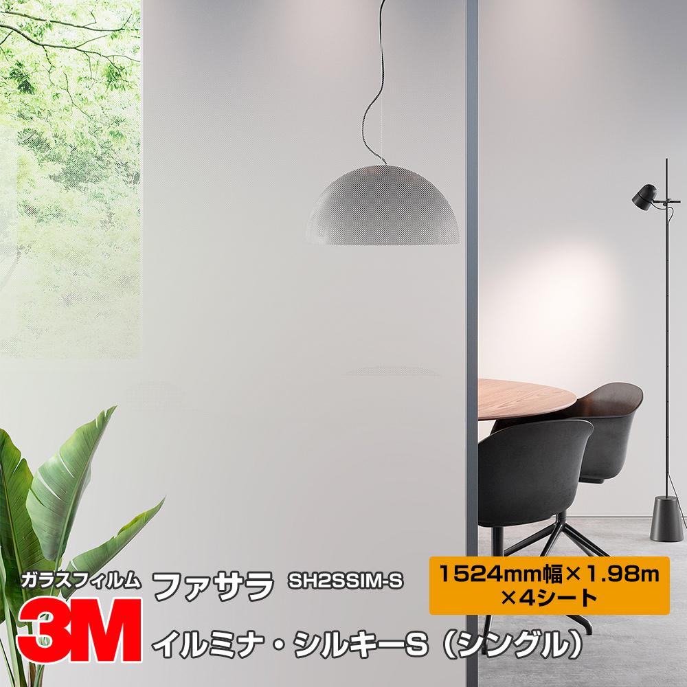 3M ファサラ SH2SSIM-S イルミナ・シルキーS(シングル) 60インチ 1524mm幅×2.08m×4シート/窓ガラスフィルム/おしゃれ/装飾/目隠し/飛散防止/日射調整/遮熱/UVカット