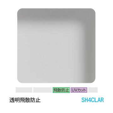 3M ティント SH4CLAR 透明飛散防止 72インチ 1829mm幅×30m/窓ガラスフィルム/目隠し/飛散防止/日射調整/遮熱/UVカット