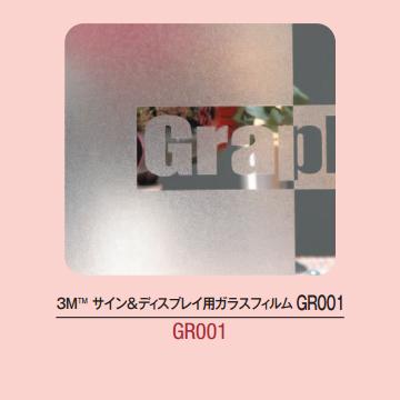 3M グラフィア GR001 1200mm幅×20m/窓ガラスフィルム/ファサラ/おしゃれ/装飾/目隠し/飛散防止/日射調整/遮熱/UVカット