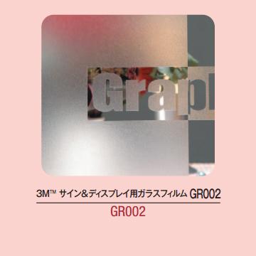 3M グラフィア GR002 1200mm幅×20m/窓ガラスフィルム/ファサラ/おしゃれ/装飾/目隠し/飛散防止/日射調整/遮熱/UVカット