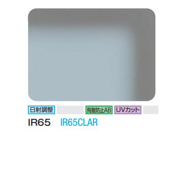 3M IR65 IR65CLAR 1250mm幅×30m/窓ガラスフィルム/ティント/日射調整/遮熱/飛散防止/UVカット/電磁シールド/ハードコート